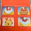 『佐世保プチ・ラパンの卵・牛乳・小麦粉不使用のクリスマスケーキ』