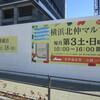 毎月第3土日の横浜北仲マルシェ次回は3月17日18日だよ(イベント)馬車道駅周辺情報口コミ評判