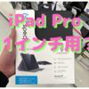 新型iPad Pro 4/6に発売? 11インチは来る?