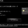 『プライオリティパス』を無料発行するクレジットカードなら『楽天ブラック』最強説!!