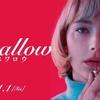 【今週公開の新作映画】「Swallow スワロウ〔2019〕」が気になる。