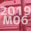 月報 2019M06