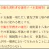 労働安全衛生法:難問解読(平成29年第2問)