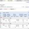 3/25株式トレード経過