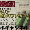 【懸賞当選】monipla『キリン 生茶1万本プレゼント』キャンペーンに当選しました!