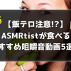 【飯テロ注意!?】ASMRtistが食べるおすすめ咀嚼音動画5選!