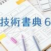 ◆告知◆ #技術書典6 【ソラソルファ(か-20)】に委託する「 #FGO と学術出版の本」&オンデマ第2版の受注開始
