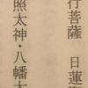 日興の「本門寺」構想。