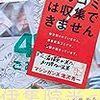 【京都】ごみ減量の切り札? 京都市が10月から正しく分別せずに出されたごみの袋を開け、出した人を特定する開封調査を開始