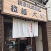 拉麺 大公:南太田