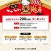 【11/30】【4/30】株式会社 北越おかげさまで創業88年 米寿キャンペーン【バーコ/はがき】