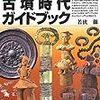 🗻2〕3〕4〕─1─西日本に残る南方系海洋民の足跡。オルドス式銅剣。古墳時代(4世紀末~6世紀)。~No.2No.3No.4No.5No.6No.7 @