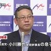 長男がわいせつ目的の暴行容疑で逮捕された民進党・小川勝也参院幹事長の辞職は避けられないだろう