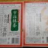 『生羽二重餅』を紹介します(福井県・マエダセイカ)