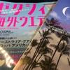 雑誌を買ってみた話