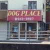 【高知市 鵜来巣】DOG PLACE