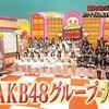 「AKBINGO!」かわいいNo.1をかけて胸キュンバトル!2.7キャプまとめ!