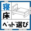 【分類】部屋にあったベッド選び