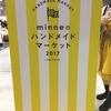 minneのハンドメイドマーケット 2017に参加した。