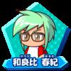 【サクセス・パワプロ2020】和良比 春紀(二塁手)①【パワナンバー・画像ファイル】