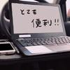 車内での作業におすすめ!便利グッズ(*^ω^*)♪