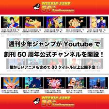 【懐かしいアニメも無料公開】週刊少年ジャンプがYoutubeで創刊50周年公式チャンネルを開設!『幽遊白書』など!