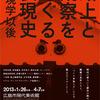 2013/03/24路上と観察をめぐる表現史—考現学以後@広島現代美術館
