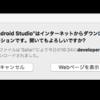 AndroidStudioをインストールとKotlinの準備(Mac)
