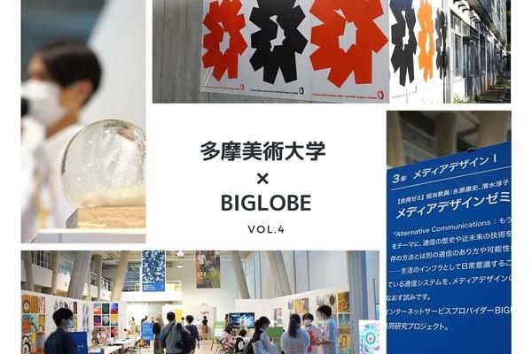 【多摩美術大学 × BIGLOBE vol.4】学生から生まれた「もうひとつの通信」