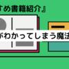 【おすすめ書籍紹介】簿記がわかってしまう魔法の書 [ 小沢浩 さん]