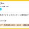 【ハピタス】JTB海外ツアーで1.8%ポイント!