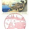 【風景印】品川郵便局