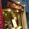【ぬみあっちゃー】ピスタチオ酒場