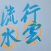 歳末吟〔行雲流水〕四字熟語(10首歌)