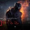 10月26日更新【デッドバイデイライト】PS4日本版の購入方法【今更ながら…】
