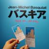 「バスキア展メイド・イン・ジャパン」に行ってきました。2度楽しめる裏技を紹介してます。
