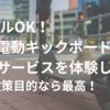 ノーヘルOK!LUUP 電動キックボードシェアサービスを体験してみた 結論:散策目的なら最高!