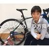 【基本のキ】ロードバイクの乗り方降り方【自転車女子お悩み解決動画】