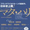 ミュージカル「マタ・ハリ」に思うこと(超・和樹ファン目線)