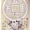 葛飾北斎と北斎漫画:江戸の庶民は教養があった。
