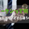 【仮想通貨】トークンとは?アルトコインとどう違うの?
