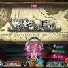 巨神と誓女 イベント「王蛇の巨神」開催!