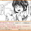 【Vistaのサポート期間】個人向けは2012年4月10日まで