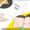 【4コマ漫画】きびだんごで鬼退治!?