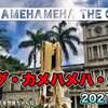 今日はKing KAMEHAMEHAの祝日