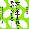 【読書】 ジェーン・スー&中野信子 「女に生まれてモヤってる!」