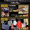 【予告】F'KOLME 2020 BRACK FRIDAY開催!!