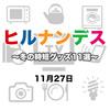 【ヒルナンデス】冬の時短グッズ11選!燻製器•台所用品など【11月27日】
