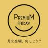 本日は「Premium Friday」