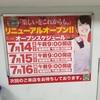 7月13日 リニューアルオープン初日のDステーション座間店に夜から行ってみました。